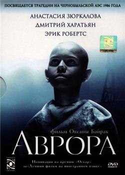 Аврора - Aurora