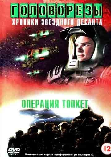 "Звездный десант 4. Операция ""Тофет"" - (Roughnecks: The Starship Troopers Chronicles. The Tophet Campaign)"