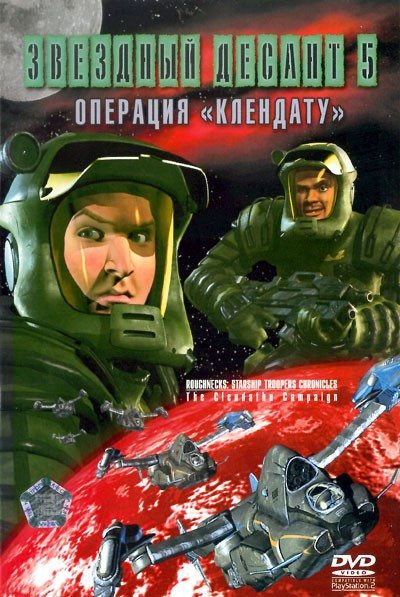 "Звездный десант 5. Операция ""Клендату"" - (Roughnecks: The Starship Troopers Chronicles. The Clendathu Campaign)"