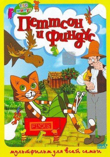 Петтсон и Финдус - Кот-ракета - (Pettson och Findus - katten och gubbens ar)
