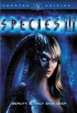 Особь 3 - Species III