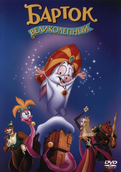 Барток Великолепный - (Bartok the Magnificent)