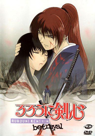 Бродяга Кэнсин - (RurГґni Kenshin)