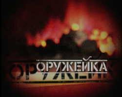 Оружейка - Oruzneika