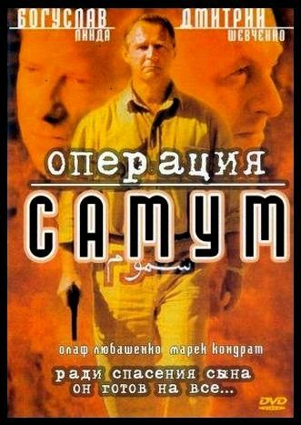 Операция Самум - (Operacja Samum)