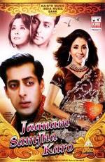 Безответная любовь - (Jaanam Samjha Karo)