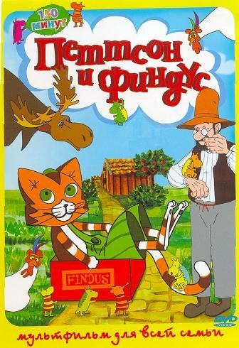 Петтсон и Финдус. Сборник мультфильмов (1999-2005) - (Pettson och Findus)