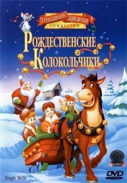 Рождественские колокольчики - (Jingle Bells)