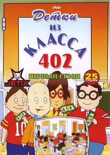 Детки из класса 402 - (The Kids from Room 402)