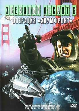 Звездный десант 8. Операция Хоумфронт - (Roughnecks: The Starship Troopers Chronicles. The Homefront Campaign)