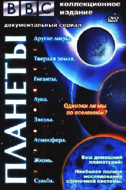 BBC: Планеты. Подарочное издание - (The Planets)