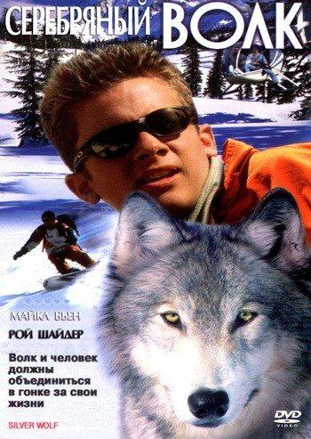 Серебряный волк - (Silver Wolf)