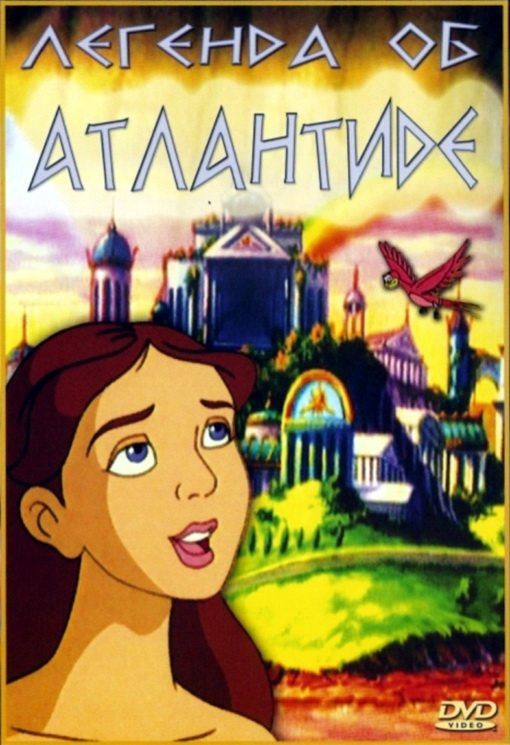 Легенда об Атлантиде - (The Legend of Atlantis)