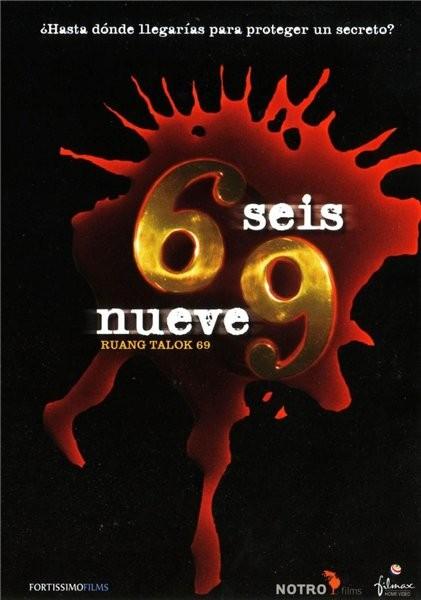 Шесть девять - (Ruang talok 69)
