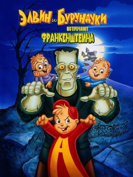 Элвин и бурундуки встречают Франкенштейна - (Alvin and the Chipmunks Meet Frankenstein)