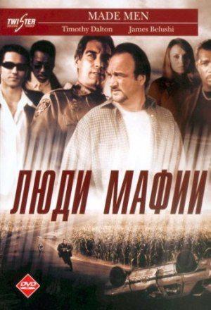 Люди мафии - (Made Men)