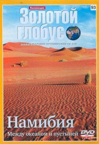 Золотой глобус. Выпуск 93. Намибия. Между океаном и пустыней