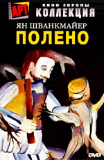 Полено - (Otesanek)