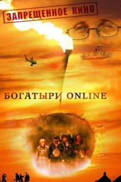 Богатыри Online - Bogatyri online