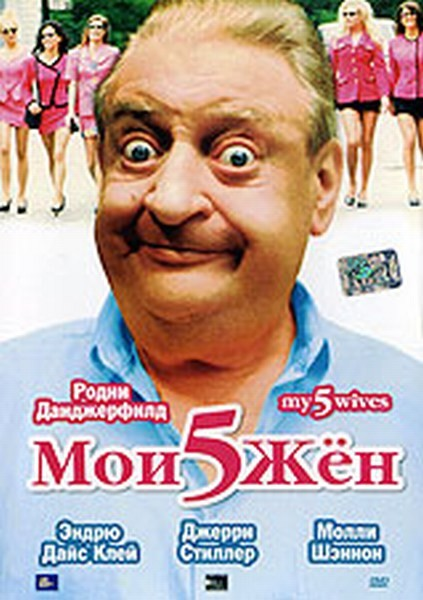 Мои 5 жен - (My 5 Wives)