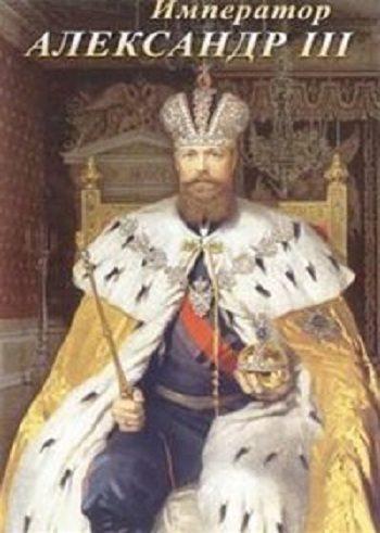 История русских царей. Император Александр III