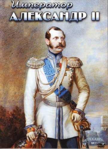 История русских царей. Император Александр II