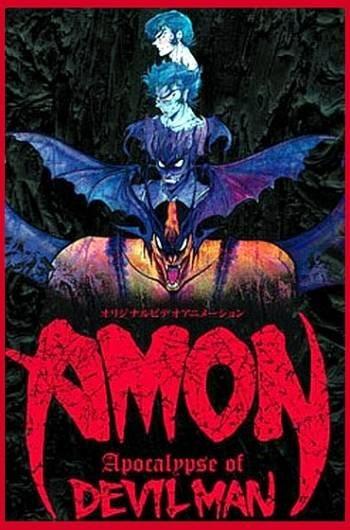 Амон: Апокалипсис Человека-дьявола - (Amon Apocalypse of Devilman)