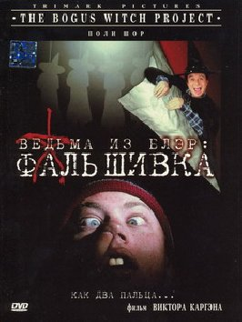 Ведьма из Блэр: Фальшивка - (The Bogus Witch Project)