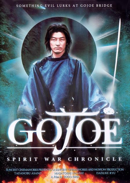 Годзё - (Gojo reisenki: Gojoe)