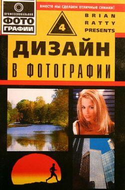 Дизайн в фотографии - Dizajn v fotografii