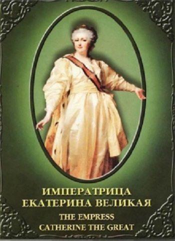 История русских царей. Императрица Екатерина Великая