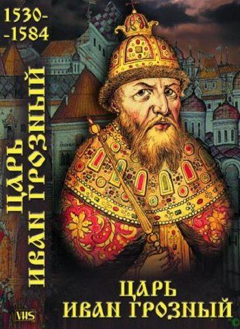 История русских царей. Царь Иван Грозный