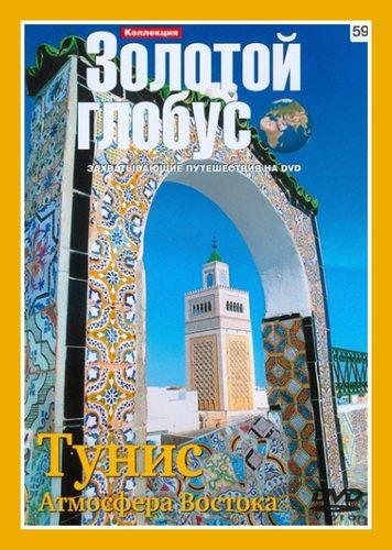 Золотой глобус. Выпуск 59. Тунис. Атмосфера Востока