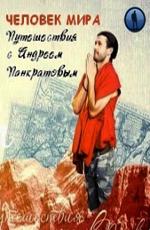 Человек мира. Путешествия с Андреем Понкратовым