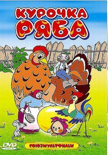 Курочка Ряба. Сборник Мультфильмов (1955-1982)