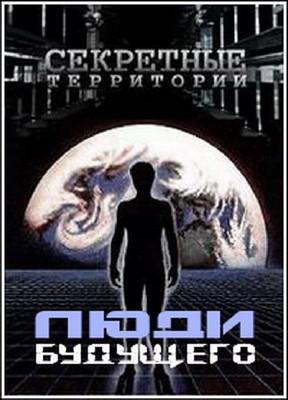 Секретные территории: Люди будущего
