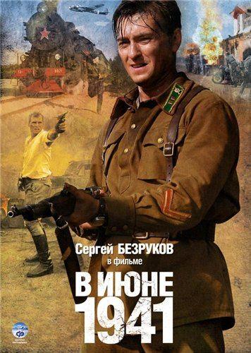 В июне 1941