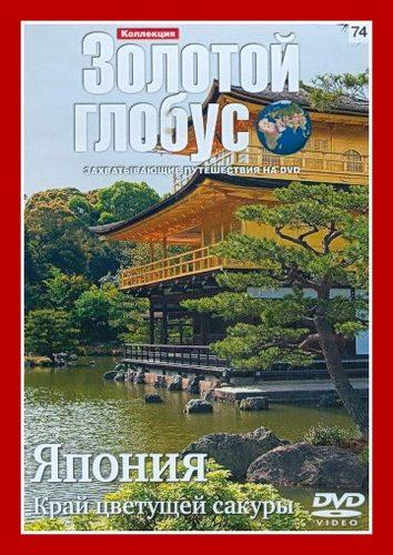 Золотой глобус. Выпуск 74. Япония. Край цветущей сакуры