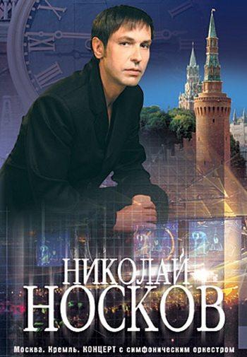 Николай Носков: Дышу тишиной
