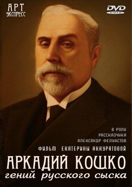 Аркадий Кошко. Гений русского сыска