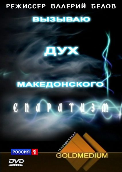 Вызываю дух Македонского. Спиритизм