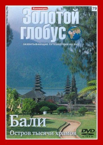 Золотой глобус. Выпуск 79. Бали. Остров тысячи храмов