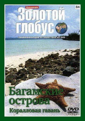 Золотой глобус. Выпуск 84. Багамские острова. Коралловая гавань