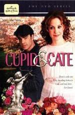 Стрелы Амура - (Cupid & Cate)