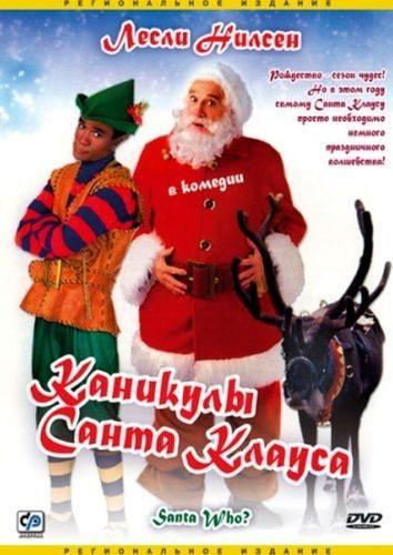 Каникулы Санта-Клауса - (Santa Who?)