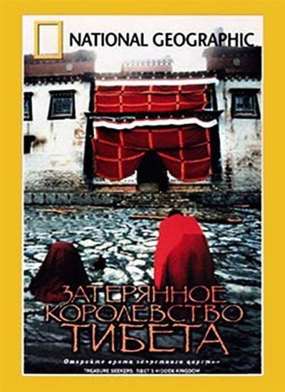 National Geographic: Затерянное королевство Тибета - (Tibet's hidden kingdom)