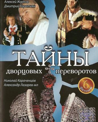 Тайны дворцовых переворотов (6 фильмов)
