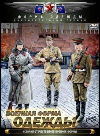 Военная форма одежды. История отечественной военной формы