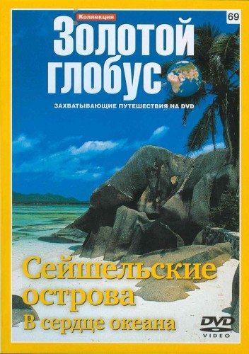 Золотой глобус. Выпуск 69. Сейшельские острова. В сердце океана