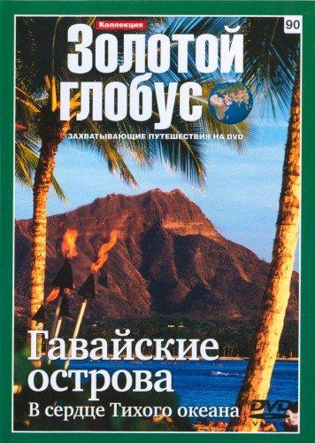 Золотой глобус. Выпуск 90. Гавайские острова. В сердце Тихого океана